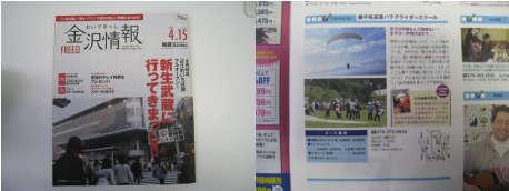 金沢情報2009年4月17日.jpg