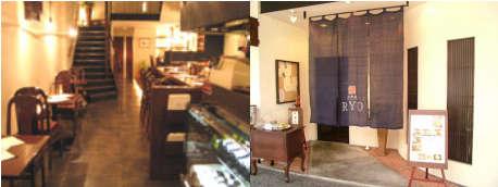 洋食屋RYO2009年11月10日.jpg