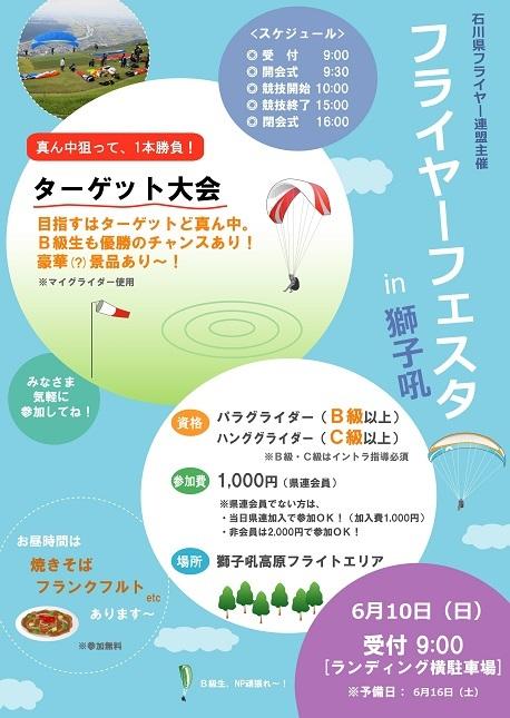 ポスター県連-1.jpg