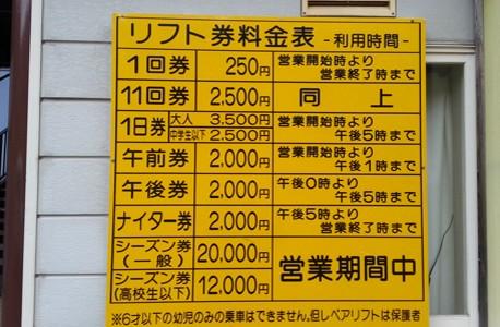 大倉リフト券.jpg