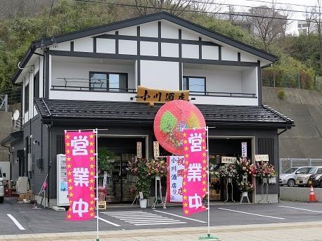 小川酒店.JPG