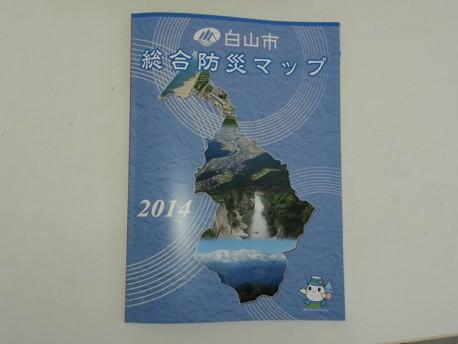 白山市総合防災マップ.jpg