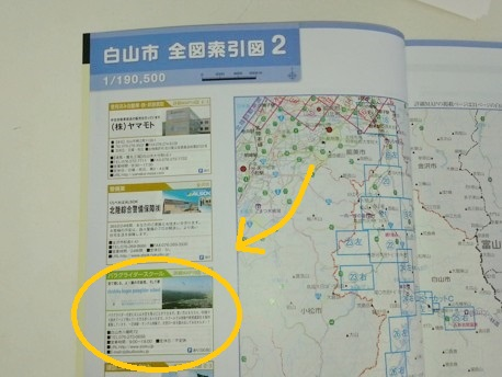 白山市総合防災マップ�A.jpg