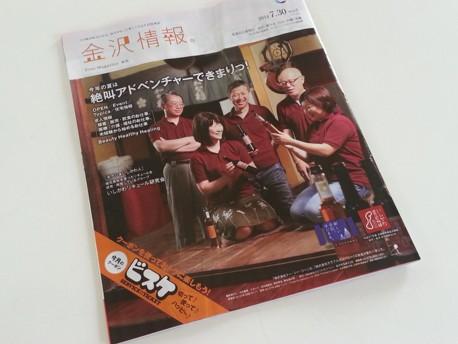 金沢情報2.jpg